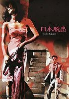 EVASION DU JAPON (Japan Version)