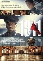 1911 (2011) (Blu-ray) (Japan Version)