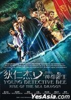 Young Detective Dee: Rise of the Sea Dragon (2013) (DVD) (Malaysia Version)