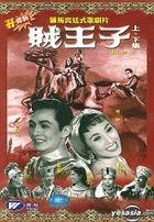 Zei Wang Zi  I + II