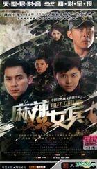 Hot Girl (H-DVD) (End) (China Version)