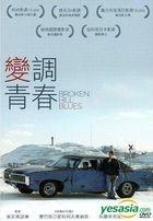 變調青春 (2013) (DVD) (台湾版)
