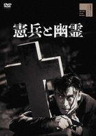 Kenpei to Yurei (DVD) (Japan Version)