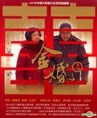 Jin Hun (2007) (DVD) (Ep. 1-28) (To Be Continued) (Taiwan Version)