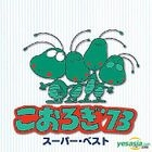 Koorogi' 73 Super Best (Japan Version)