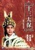 The Birth Of Stone Child (1962) (DVD) (Hong Kong Version)