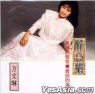 Zui Xin Ji (Singapore Version)
