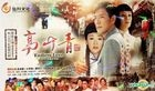 Endless Love (H-DVD) (End) (China Version)