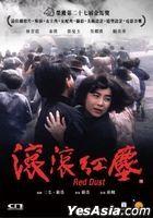 Red Dust (1990) (DVD) (2021 Reprint) (Hong Kong Version)