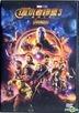 Avengers: Infinity War (2018) (DVD) (Hong Kong Version)