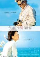 A Good Husband (DVD) (Normal Edition) (Japan Version)