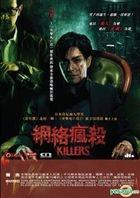 Killers (2014/インドネシア, 日) (VCD) (香港版)