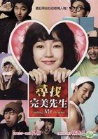 尋找完美先生 (DVD) (台灣版)