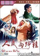 Horrible High Heels (1996) (DVD) (2020 Reprint) (Hong Kong Version)