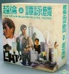 超倫.譚詠麟 SACD Box Collection VOL.5 [愛念…神話1991]  (7 SACD + 海報)