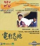 A Century Of Japanese Cinema - Final Take (Hong Kong Version)