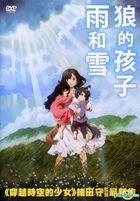 Wolf Children (2012) (DVD) (Single Disc Edition) (English Subtitled) (Hong Kong Version)
