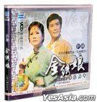Shanghai Operas -  Jin Xiu Niang (VCD) (China Version)