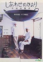 Shiawase no Kaori (DVD) (Taiwan Version)
