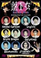 Rakka Onna - Joshi wo Otoseru Best Conte Shu 2 (DVD) (Japan Version)