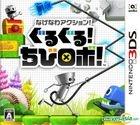 Nagenawa Action! Guruguru! Chibi Robo! (3DS) (日本版)