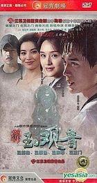 Xin Yu Guan Yin (H-DVD) (End) (China Version)