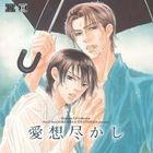 Dramatic CD Collection - Aisou Tsukashi (Japan Version)