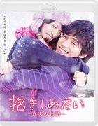 I Just Wanna Hug You (Blu-ray) (Standard Edition) (Japan Version)