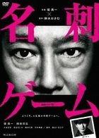 Meishi Game (DVD Box) (Japan Version)