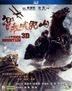 The Taking Of Tiger Mountain (2014) (Blu-ray) (3D) (Hong Kong Version)