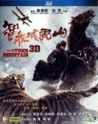 智取威虎山 (2014/中国) (Blu-ray) (3D) (香港版)
