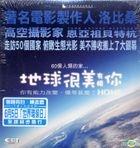 Home (VCD) (Hong Kong Version)