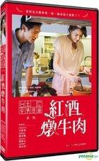 Boeuf Bourguignon (2016) (DVD) (Taiwan Version)