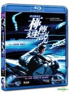 The Legend Of Speed (Blu-ray) (Kam & Ronson Version) (Hong Kong Version)
