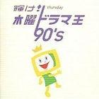 Kagayake! Thursday Drama King 90's (Japan Version)