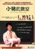 School Days With A Pig (DVD) (English Subtitled) (Hong Kong Version)