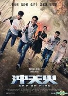 Sky On Fire (2016) (DVD) (Taiwan Version)