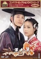 The Princess's Man (DVD) (Box 1) (Japan Version)