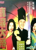 Lu Ding Da Di (Taiwan version)