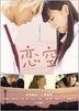 Koizora (DVD) (Standard Edition) (Japan Version)