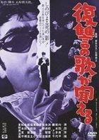 Fukshu no Uta ga Kikoeru (DVD) (Japan Version)