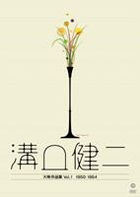 Kenji Mizoguchi Daiei Sekuhinshu Vol.2 1954-1956 (Japan Version)