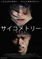 The Gifted Hands (DVD) (Japan Version)