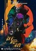 The Trough (2018) (DVD) (Hong Kong Version)