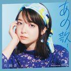 Ano Uta 1 (Normal Edition) (Japan Version)
