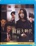 救韩大时代 (2018) (Blu-ray) (香港版)