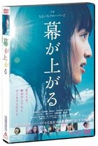 The Curtain Rises (DVD)(Japan Version)