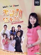 What's For Dinner (DVD) (Part I) (To be continued) (Multi-audio) (MBC TV Drama) (Taiwan Version)