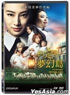 The Promised Neverland (2020) (DVD) (Taiwan Version)