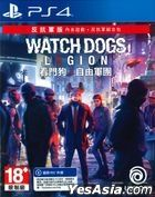 Watch Dogs Legion (Asian Chinese Version)